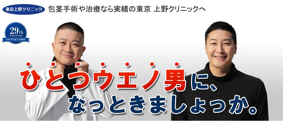 Cm 東京上野クリニック